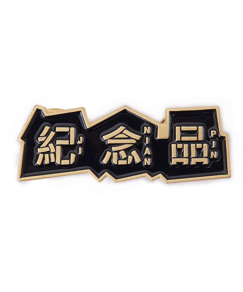 框金ㄟ紀念Pin (中文)