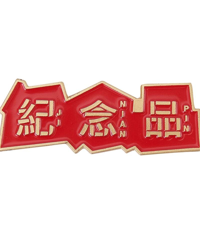 拔不開の強壯磁鐵 (中文)